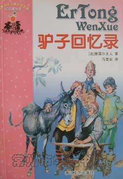 驢子回憶錄