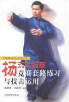杨式太极拳竞赛套路练习与技击运用
