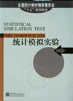 统计模拟实验