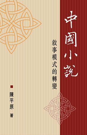 中國小說敍事模式的轉變