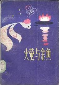 火萤与金鱼