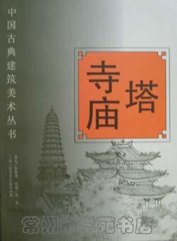 中国古典建筑美术丛书:塔 寺庙