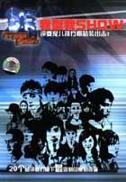 2005莱卡我型我Show评委宠儿排行榜特辑