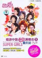 超级女声唱游中国巡回演唱会5:重庆站