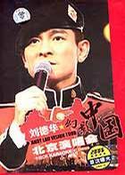 刘德华:幻影中国北京演唱会+