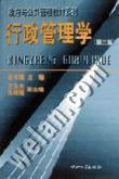 行政管理学  第二版