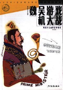 魏吴游戏机大战