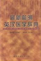 最新简明英汉医学辞典