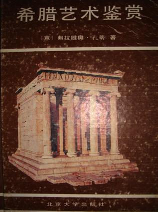 希腊艺术鉴赏
