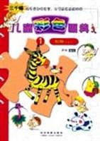 儿童彩色图典