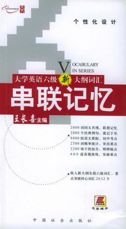 六级英语词汇串联记忆·王长喜大学英语