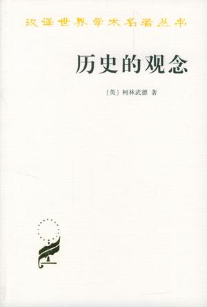 Book Cover: 历史的观念