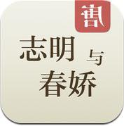 《志明与春娇》唐茶版  (iPhone / iPad)