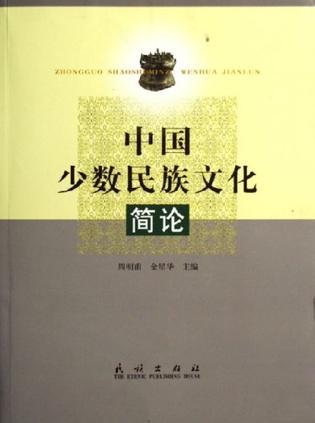 中国少数民族文化简论