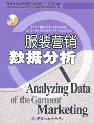 服装营销数据分析