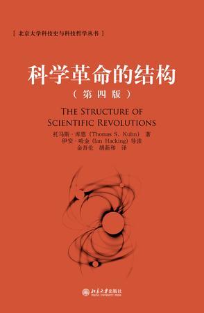 科学革命的结构