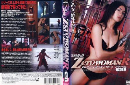 ゼロ・ウーマンR 警視庁0課の女/欲望の代償