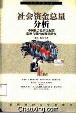 社会资金总量分析//中国金融书系