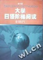 大学日语阶梯阅读