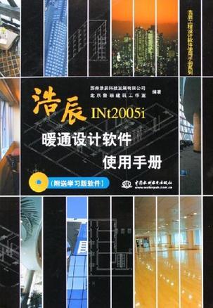 浩辰暖通设计软件使用手册