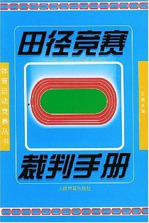 田径竞赛裁判手册