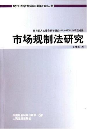 市场规制法研究