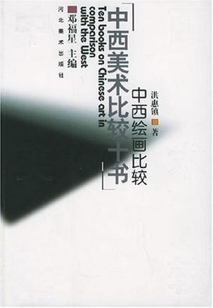 中西美术比较十书