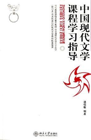 中国现代文学课程学习指导