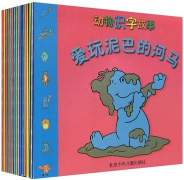 动物识字故事(全套16册)