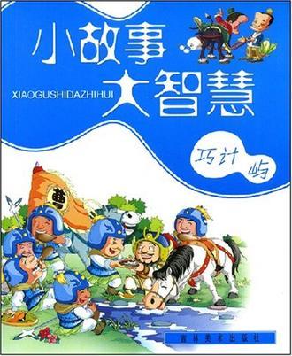 小故事大智慧(共4册)