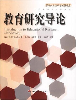 教育研究导论