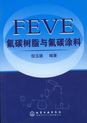 FEVE氟碳树脂与氟碳涂料