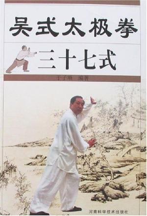 吴式太极拳三十七式
