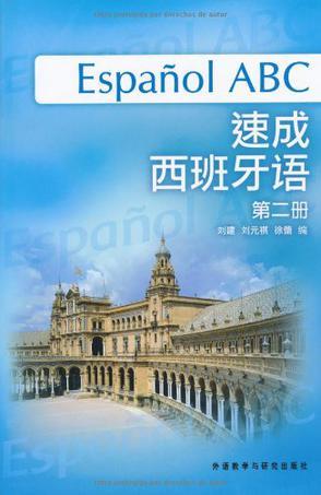 速成西班牙语(第二册)