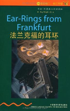 法蘭克福的耳環