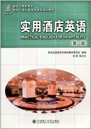 实用酒店英语