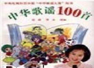 中华歌谣100首