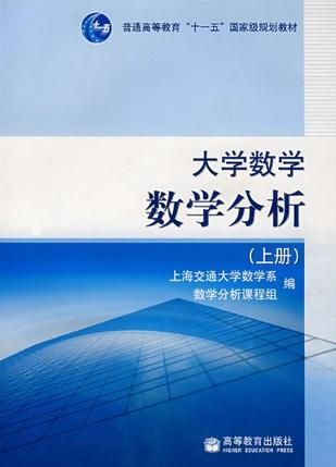 大学数学数学分析-(上册)