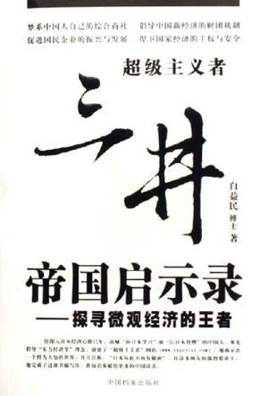 三井帝国启示录