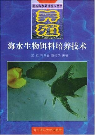 海水生物饵料培养技术