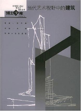 当代艺术视野中的建筑