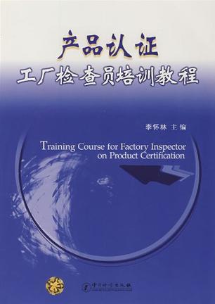 产品认证工厂检查员培训教程