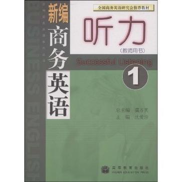 新编商务英语听力(第1册)(教师用书)