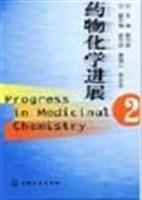 药物化学进展