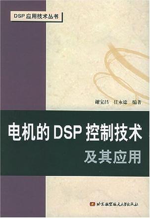 电机的DSP控制技术及其应用