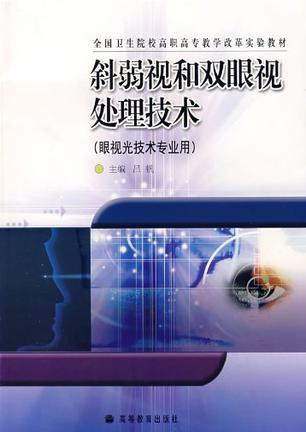 斜弱视和双眼视处理技术