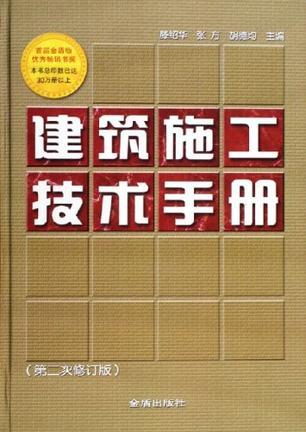 建筑施工技术手册
