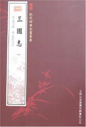 三国志(2册)