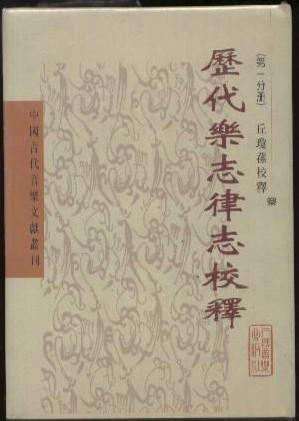 歷代樂志律志校釋(第一分冊)