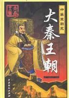 中华王朝史(全十二卷)